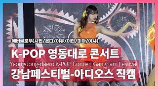 [2019.10.05] 영동대로 K-POP 콘서트 강남…
