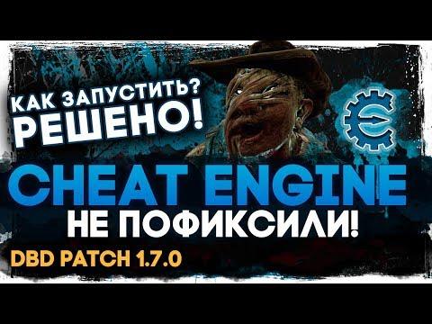 Что делать,если Cheat Engine не работает с DBD ? Решение! × Взлом Dead By Daylight