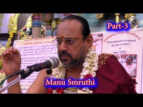 Manu Smruthi Part -3   Laws of Manu   மனு ஸ்ம்ருதி   மனு நீதி  by Sri Raljagopala Ganapadigal