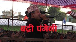 बद्रि पंगिेनीले चितवनमा आएर  लास्टै नचाए ।  Badri Pangai