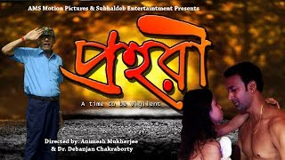 Prohori | Dr. Debanjan Chakraborty