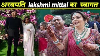 अंबानी परिवार ने किया अरबपति Lakshmi Mittal का भव्य स्वागत | Lakshmi Mittal Grand Welcome At Wedding