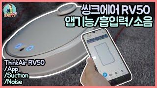 씽크에어RV50리뷰2탄/앱기능/흡입력/소음/웨이코스로봇…