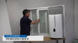 인더스 창문형에어컨 설치 가이드