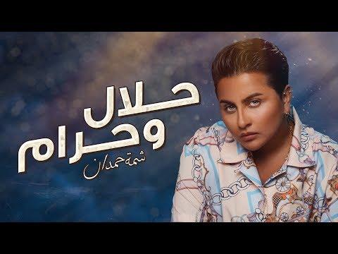 Download شمة حمدان -  حلال وحرام حصرياً | 2019 Mp4 baru