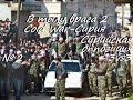 В тылу врага 2 Лис пустыни сетевая игра 3vs3 Cold War-сирия Сирийская оппозиция часть 2