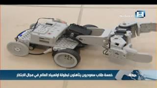 مخترعون ومبتكرون سعوديون يحققون مراكز متقدمة في مجال البيئة المستدامة