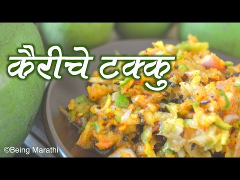 कैरी टक्कु KAIRI TAKKU MARATHI RECIPE AUTHENTIC MAHARASHTRIAN FOOD RECIPE