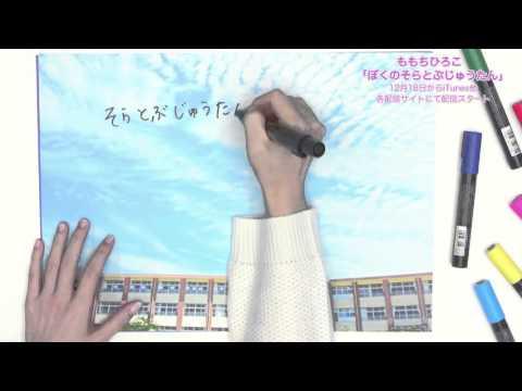 NHK「みんなのうた」でオンエア中のももちひろこ「ぼくのそらとぶじゅうたん」が、2015年12月18日(金)からiTunes他にて配信リリース決定!!...
