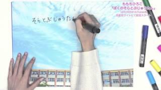 NHK「みんなのうた」でオンエア中のももちひろこ「ぼくのそらとぶじ...