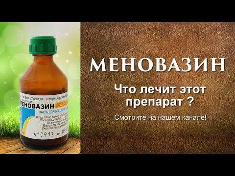 Меновазин что лечит и от чего? Мазь лечит от геморроя, гайморита, прыщей. Подробная инструкция. | применению | применение | инструкция | показания | меновазин | лечение | чего | что | от | к