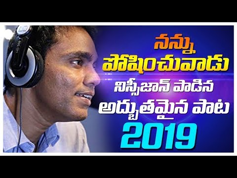 నన్ను పోషించువాడు|New TELUGU CHRISTIAN JESUS Songs 2018|Dasu|KYRatnam|David Varma|JesusTelugu Songs
