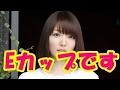 花澤香菜 「私、実はEカップなんです///」 豊永利行 「・・・嘘でしょw」