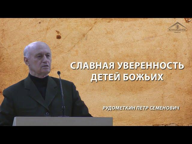 Славная уверенность детей Божьих./17 декабря 2019/Рудометкин П.С.