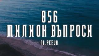 056 ft. PEEVA - МИЛИОН ВЪПРОСИ / MILLION VAPROSI