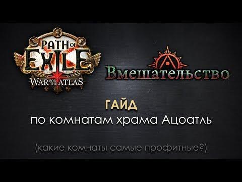 Path of Exile 3.3: гайд комнатам храма Ацоатль. Какие самые профитные?