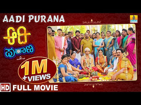 Aadi Purana I OFFICIAL Kannada Full HD Movie I Shashank, Ahalya, Mohan Kamakshi   Jhankar Music