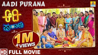Aadi Purana I Kannada Full Length Movie I Full HD I Shashank, Ahalya, Mohan Kamakshi | Jhankar Music