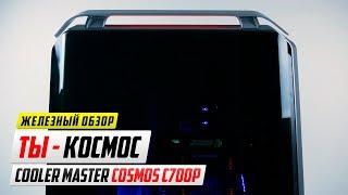 Обзор супер-корпуса Cooler Master C700p