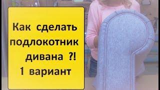 Как сделать подлокотник дивана своими руками.(, 2018-01-13T20:48:44.000Z)