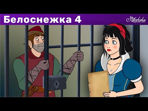 Мультфильм про белоснежку 2
