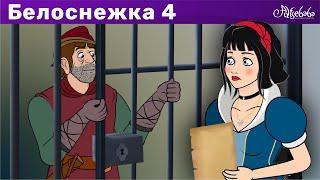 Белоснежка и охотник - эпизод 4 | Сказки для детей и Мультик