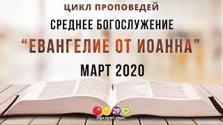 """""""Евангелие от Иоанна""""  Глава 6 // пастор Михаил Симонов"""