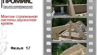 видео Стропильная система двухскатной крыши: схема, расчет, устройство