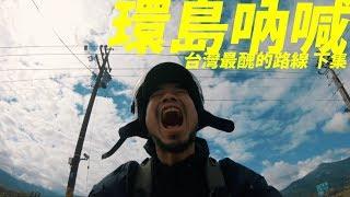 Gogoro環島集》台客的春天吶喊 【下集】