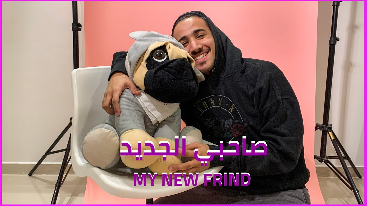 مصعب المالكي - كيف صار صاحبي  ؟ | how did we become friends ?