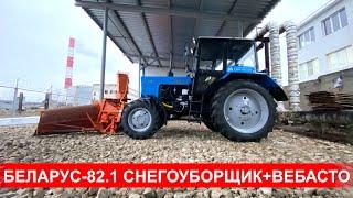 Беларус-82.1 со снегоочистителем СУ-2.1 ОМ , автономный обогреватель двигателя и кабины на МТЗ-82