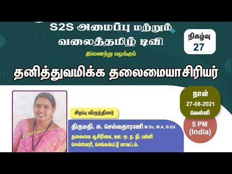 தனித்துவமிக்க தலைமையாசிரியர் நிகழ்வு:27 || சு. செல்வதாரணி