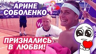Арине Соболенко признались в любви! Who Loves Sabalenka?