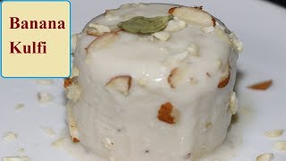 banana kulfi recipe | केले से बनाएं स्वादिष्ट कुल्फी | Kulfi recipe