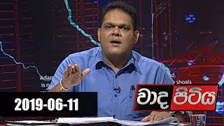 Wada Pitiya | 11th June 2019 Thumbnail