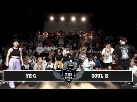 feel the funk vol.11 Waacking side semi final ye-g vs soul k (왁킹사이드 4강 예지 vs 소울 케이)