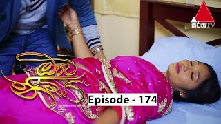 Oba Nisa - Episode 174 | 09th December 2019 Thumbnail