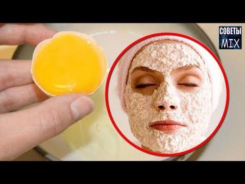 Яичный белок для лица: Рецепты домашнего омоложения 7 простых шагов к совершенству
