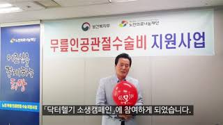노인의료나눔재단 김성환(가수) 이사장이 소생 참여