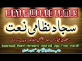 Sajjad Nizami Naat Sharif | Beatiful Naat  | Best Urdu Naat | Must Listen video