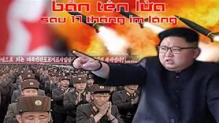 Triều Tiên bắn tên lửa sau 17 tháng im lắng