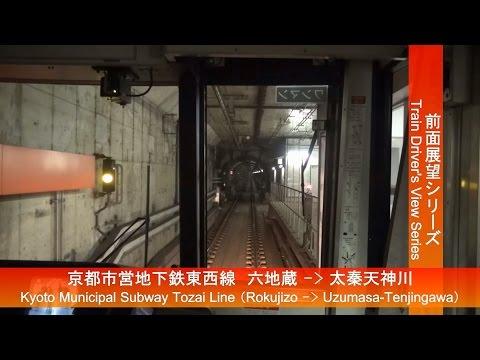 【Kyoto Municipal Subway】京都市営地下鉄東西線前面展望(六地蔵駅→太秦天神川駅)【FHD】