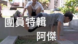 Always flip] 翻騰團員小特輯-張傑驊/阿傑