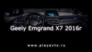 Магнитола LeTrun на Geely Emgrand X7 2016 года