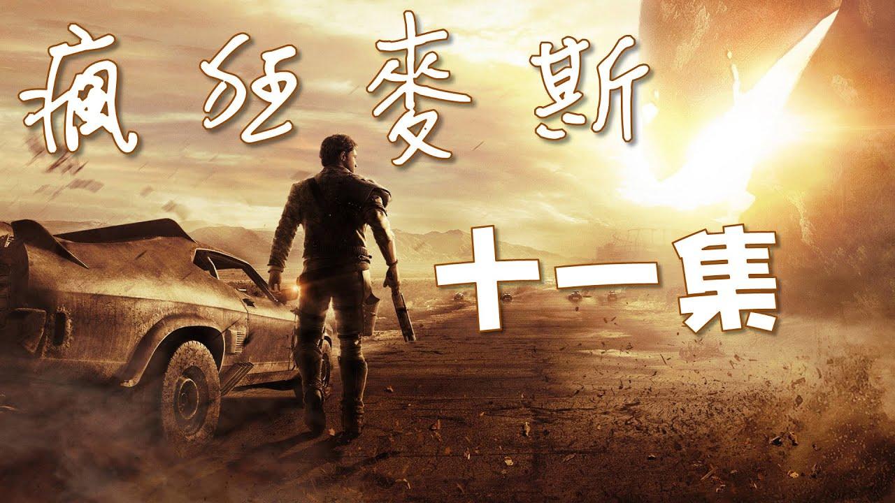 【Joeman直播】《瘋狂麥斯》劇情影片 第十一集 Mad Max ep11 - YouTube