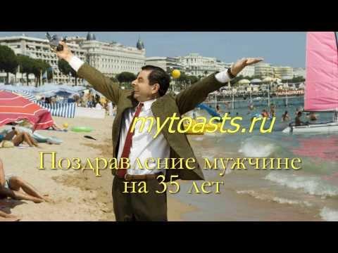 Видеопоздравление мужчине на 35 лет