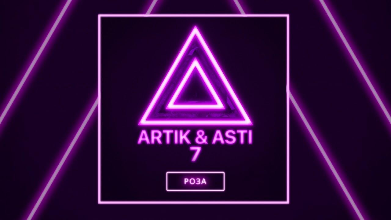 "ARTIK & ASTI - Роза (из альбома ""7"")"