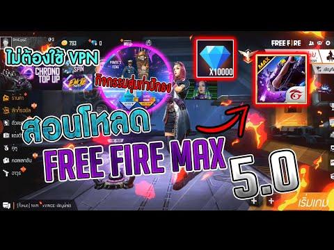 สอนโหลด Free Fire Max 5.0 เวอร์ชั่นล่าสุด ไม่ต้องใช้VPN!! กิจกรรมสุ่มท่าปักธง+สุ่มรับ10000เพชร