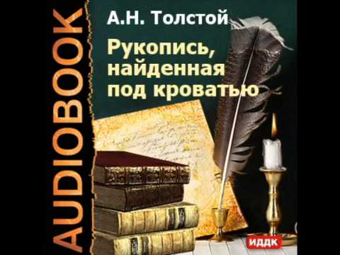 2000153 Chast 01 Аудиокнига. Толстой Алексей Николаевич.