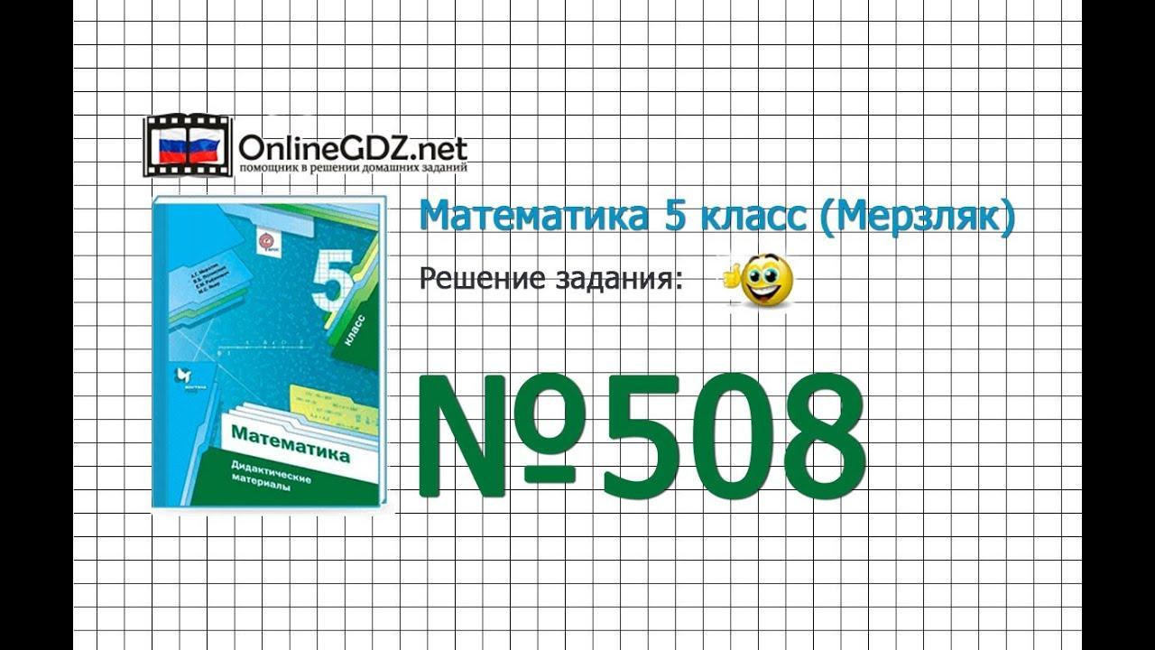 Решение задач по математике 5 класс а.г.мерзляк